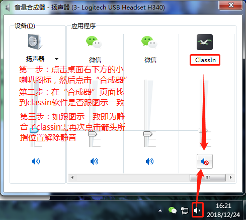 1.PC端静音classin_.png